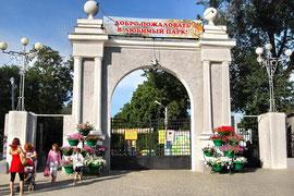 Центральный парк Горького в Таганроге
