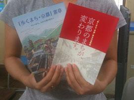 「歩くまち・京都」憲章の冊子等