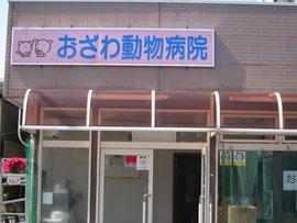 とみき動物クリニック|東京都稲城市平尾の動物病院