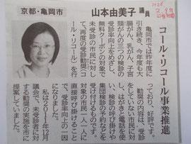 2月9日(日)付の公明新聞に掲載