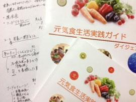 小浜市職員作、元気食生活実践ガイド