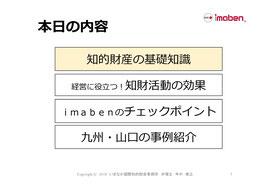 北九州小倉知財セミナー