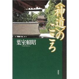 神道のこころ
