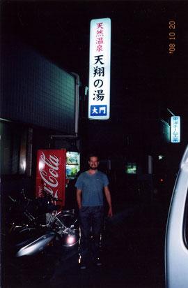 Tensho-no-yu 天翔の湯