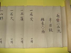 村松藩伝南蛮一品流棒捕手伝書(管理人所蔵)