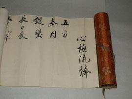 神道心極流棒術伝書(管理人所蔵)