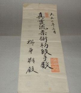 新潟市伝 真貫流柔術伝書(管理人所蔵)