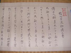 黒川藩伝楊心古流伝書(某家所蔵)