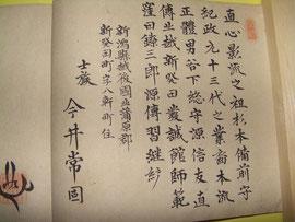 英名録ヨリ新発田藩伝直心影流剣術 今井常固花押印(管理人所蔵)