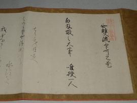 村上藩伝天下無双流剣術伝書(管理人所蔵)