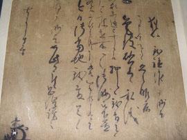 椎谷藩第十一代藩主 堀直哉書状(管理人所蔵)