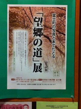 「日韓シニアネットフォーラムin佐賀」の富士町の会場で見つけたポスター