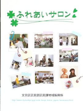 文京区ふれあいサロン パンフレット平成24年3月15日発行