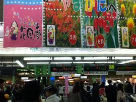 昨日の待ち合わせ場所三鷹駅の改札前