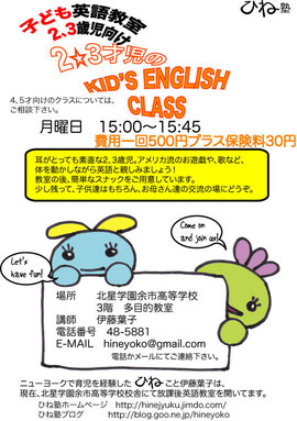 2〜3才児英語教室