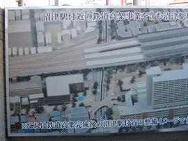 沼津駅前に掲げられていた広告(本書写真5・2)