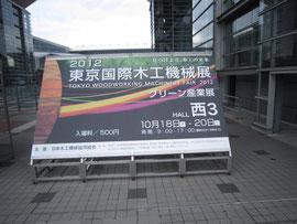 東京国際木工機械展 グリーン産業展