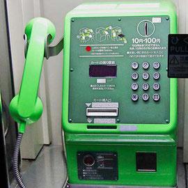 古いタイプの緑の公衆電話