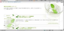 泉区生活支援ネットワークブログ