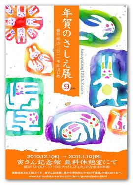 年賀のさしえ展9
