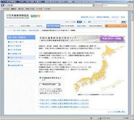 日本損害保険協会「全国交通事故多発交差点マップ」