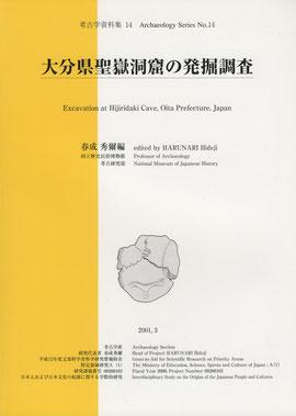 1999年:聖嶽洞窟発掘調査