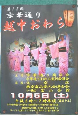 京華とおり 風の盆 ポスター