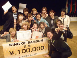 king of SAMSON 2012