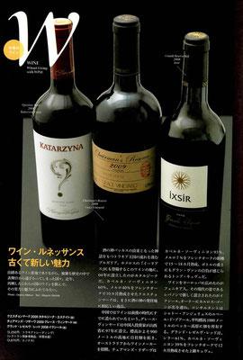 ワイナート・今号のワイン