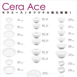 Cera Ace セラエース(オリジナル強化磁器)