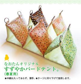 すずやかバードテント(春夏用)  Sサイズ