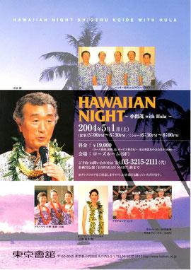 東京会館ハワイアンナイト2004