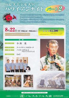 パレスホテル大宮ハワイアンナイト 2003