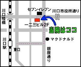 ☆川口駅からはしもと鍼灸院まで☆
