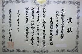 平成24年度全国醤油品評会にて受賞の表彰状