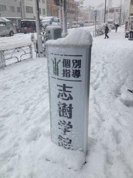 2013年1月14日は大雪(注意報)で休校にしました。