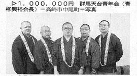 3月19日の上毛新聞に掲載