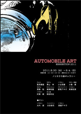 AUTOMOBILE ART展