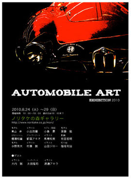 automobile ART 展