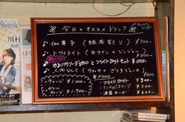 伽草子オリジナルカクテル