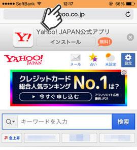 iPhoneタップ2