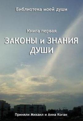 """""""Законы и знания души"""" обложка"""