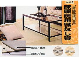 床暖房用縁なし畳