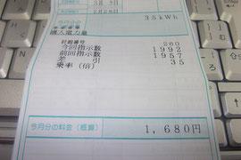 24年度1月度発電2月分入金
