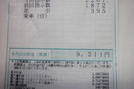 11月度発電12月分入金伝票