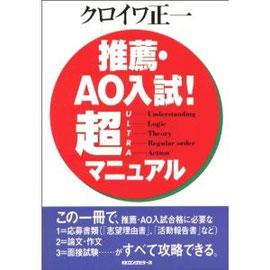 『推薦・AO入試!超マニュアル』