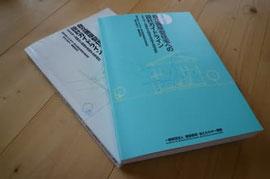 自立循環型住宅テキスト