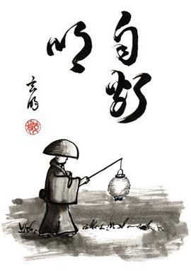"""Zeichnung von Marco Genteki Röss: """"Zen - weil es glücklich macht."""" www.kaikatsuan.ch"""