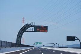 高速道路 電光掲示板