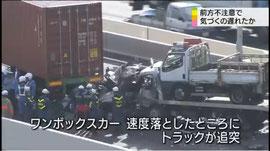 首都高の事故を伝えるTVニュースの映像より